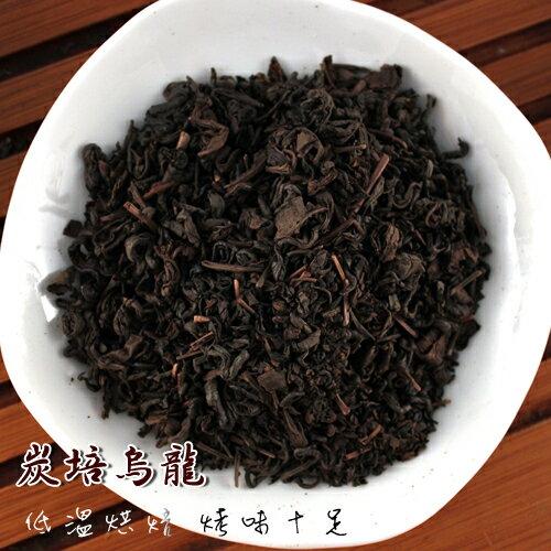 炭培烏龍 烏龍茶 茶葉 散茶 600g 斤裝