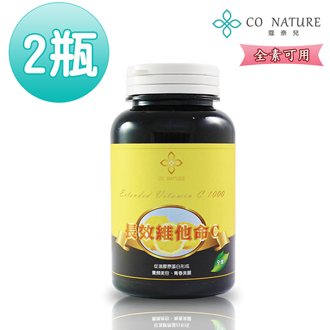【CO NATURE】高單位長效維他命C(90顆/瓶) 2瓶 0