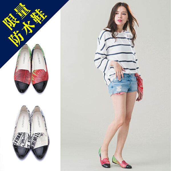 【C2-16720F】防水拼接歐貝拉_Shoes Party_MIT