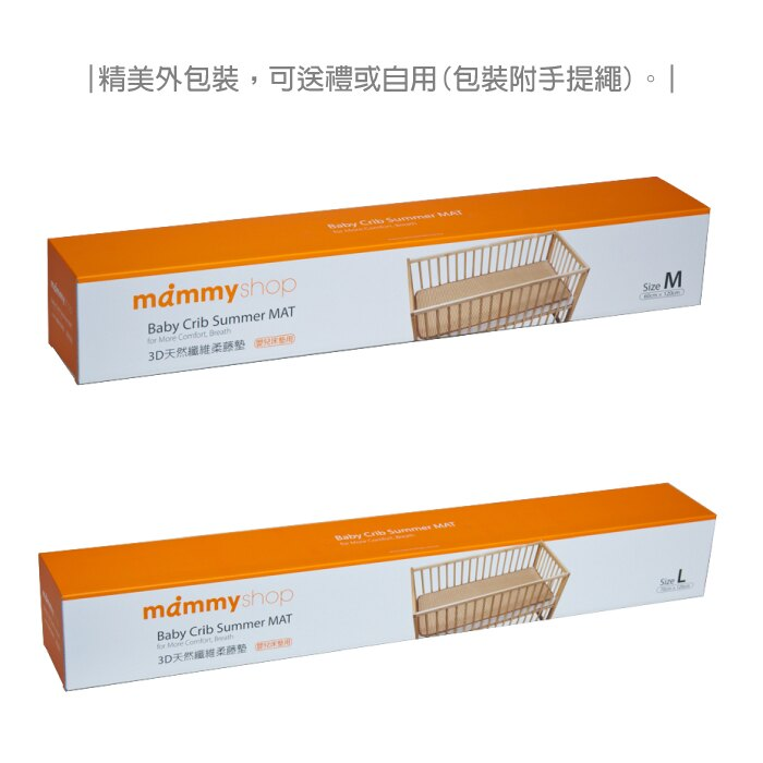 Mammyshop媽咪小站 - 3D天然纖維柔藤墊 -L 66x118cm  (嬰兒床墊適用) 2