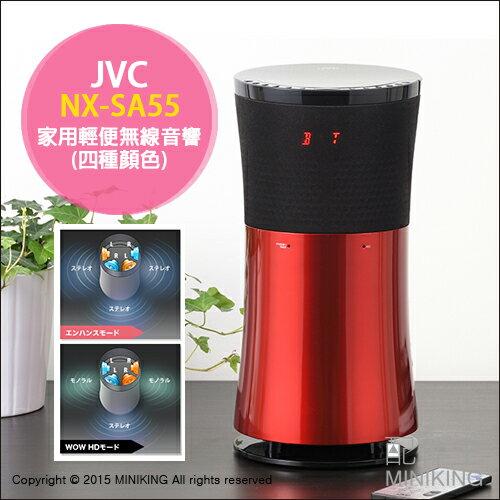 JVC 藍牙無線喇叭(NX-SA55)