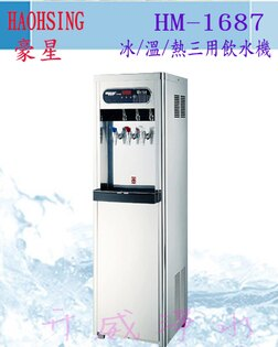 【經濟實惠,安全又便宜】豪星HM-1687冰/溫/熱三用飲水機~內含聲寶RO逆滲透(適合套房出租業者)[6期0利率]