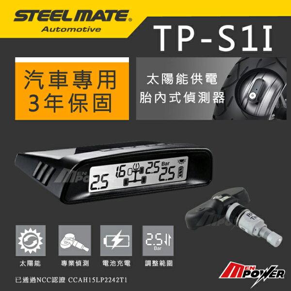 【禾笙科技】免運 鐵將軍 STEEL MATE TP-S1I TPMS 汽車專用 太陽能胎壓偵測 可設定範圍 變換單位 TPS1I