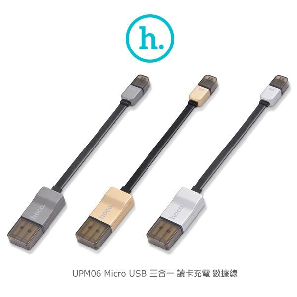 ^~斯瑪鋒 ^~HOCO UPM06 Micro USB 三合一讀卡充電數據線 ~  好康
