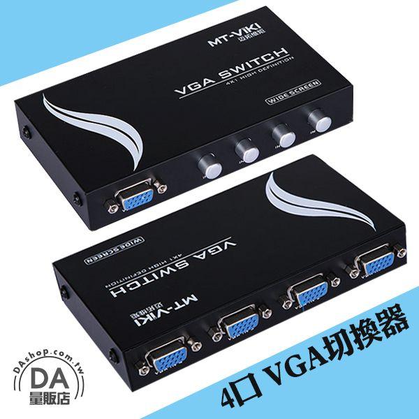 《DA量販店A》全新 手動式 4 PORT 螢幕 切換器 VGA SWITCH 免電源 可反向連接(20-491)