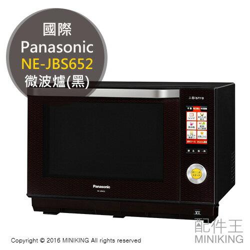 【配件王】代購 Panasonic 國際牌 NE-JBS652 黑 過熱水蒸氣 烘烤微波爐烤箱 26公升勝MRO-RS8