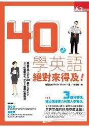 40歲學英語絕對來得及:三個好習慣,練出英語實力的驚人學習法!