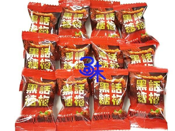 (馬來西亞) 蓬萊寶島 黑糖話梅糖 1包 600 公克 特價 113元 ( 無籽黑糖話梅糖/黑糖梅 /黑糖活梅)