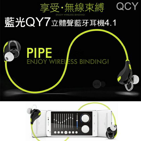 藍牙耳機Bluedio QCY藍光QY7 立體聲藍牙耳機4.1 手機平板通用無線雙耳耳機 mini雙耳耳機 【預購】