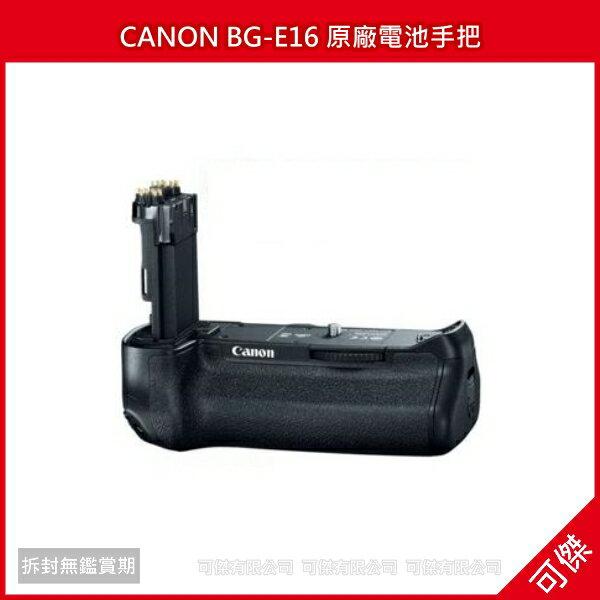 可傑  CANON BG-E16 原廠電池手把 EOS 7DII 7D Mark II 垂直手把 公司貨 7D2