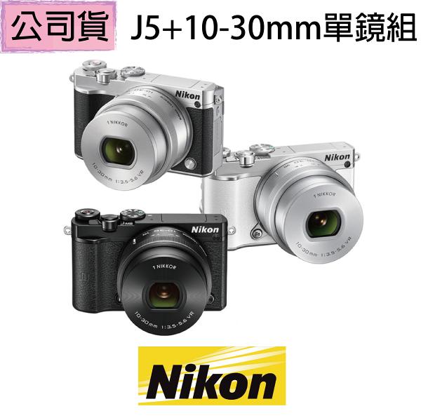 贈【SanDisk 64G電充智慧錶組】【Nikon】1 Nikon 1 J5 10-30mm單鏡組 (公司貨)▼7/1-7/31  上網登錄,送 EN-EL 24原電 + Nikon運動毛巾 + Nikon 腰包