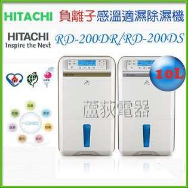 10月預購【日立~蘆荻電器】全新10L【HITACHI FUZZY感溫適濕負離子清淨除濕機】RD-200DR另售RD-200DS.RD-240DS.RD-240DR.RD-280DS.RD-280DR.RD-320DS.RD-320DR.RD-360DS.RD-360DR