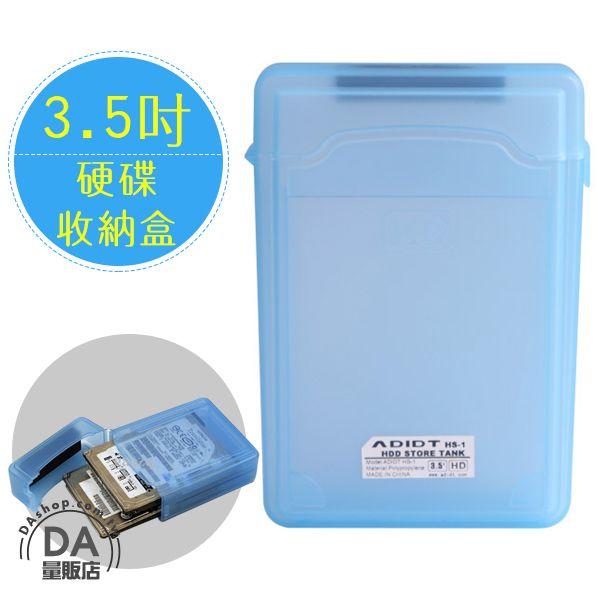 《DA量販店》3.5吋 硬碟盒 防塵 防潮 防震 防靜電 硬碟收納盒 硬碟保護盒 水藍(20-1534)