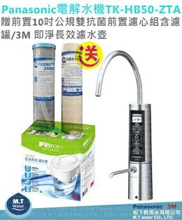 Panasonic電解水機TK-HB50-ZTA松下公司貨贈前置10吋公規雙抗菌前置濾心組含濾罐/3M 即淨長效濾水壺含專業安裝