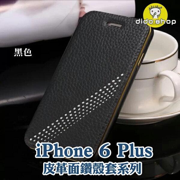 蘋果 APPLE iPhone 6 Plus  6S Plus 手機保護殼 皮革面鑽殼套系