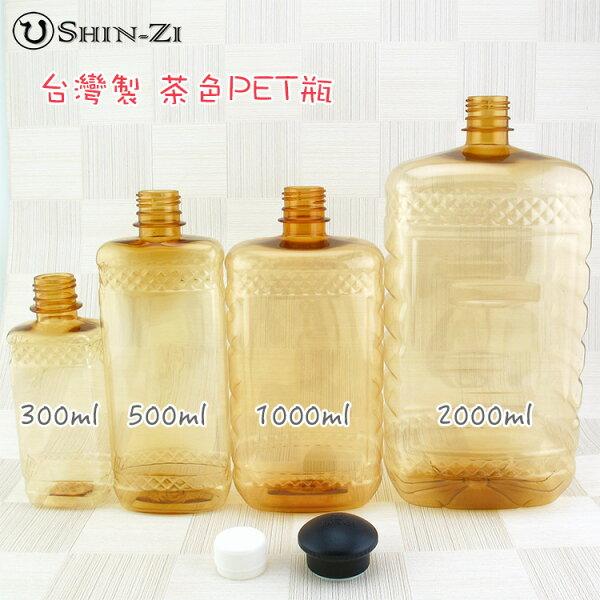 【超值組合】300ml/500ml/1000ml/2000ml 大容量PET空瓶 茶色/透明 精油空瓶.環保PET空瓶. 可放稀釋精油或及各類液體在瓶內