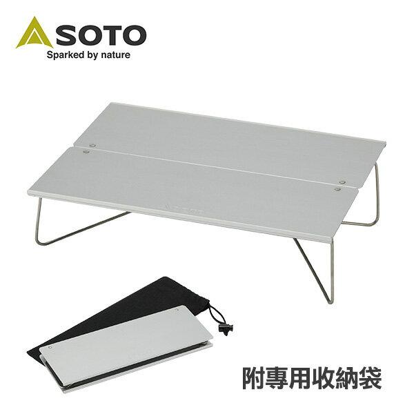 SOTO 鋁合金摺疊桌 ST-630 - 限時優惠好康折扣