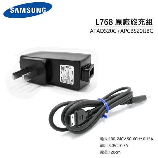 SAMSUNG L768 原廠旅充組/分體/B289/B308/C278/E1100/F258/F268/F448/F338/G608/G808/G818/i458/i908/J208/J408/J638/J708/J758/J808/L708/L778/L878/M158/M628/P528/S3030/S3600/S3650/S5230/S5550/U808/U908