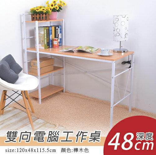 【探索生活 免運】 深度48cm雙向式電腦工作桌 書桌 讀書桌 辦公桌 電腦桌