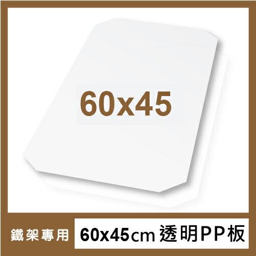 【探索生活 】鐵架專用-60x45cm PP板