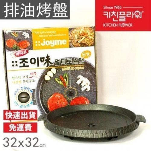 【免運費/探索生活】原裝韓國製造 joyme原裝大理石烤盤 適用瓦斯型