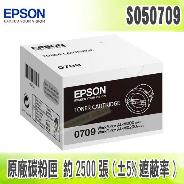 【浩昇科技】EPSON C13S050709 / S050709  原廠碳粉匣 適用 M200/MX200