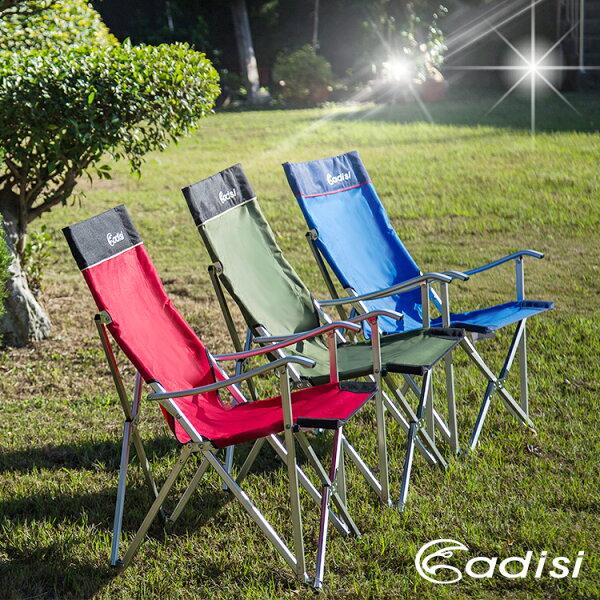 新色上市 ADISI 星空椅AS14001 /城市綠洲專賣 (戶外休閒桌椅.折疊椅.導演椅.戶外露營登山.大川椅)
