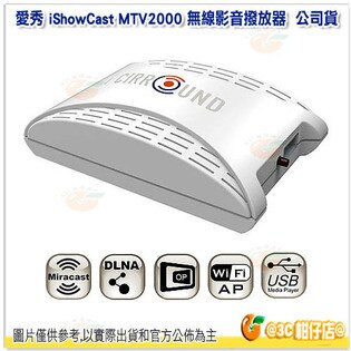 愛秀 iShowCast MTV2000 無線影音撥放器 公司貨 畫面同步 無線AP分享器 USB外接檔撥放 HTC Samsung Galaxy Note OPPO IPhone 5