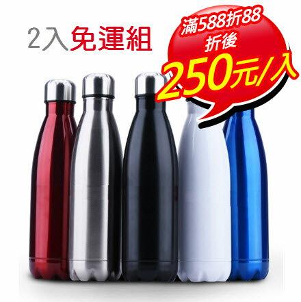 2入免運組 潮牌風格304不銹鋼內膽保溫瓶 中號500ml 金屬色 可樂瓶 保溫杯 保齡球造型杯 運動水壺 0