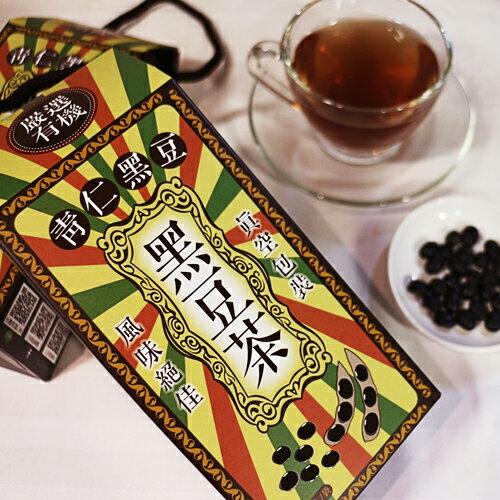 【台灣常溫】有機青仁黑豆茶(2盒組) 15g/包(每盒12包) #無防腐劑 #無農藥 #無人工香料 #泡完可吃 #純棉袋裝 1