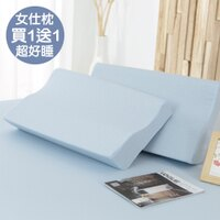 夏日寢具 | 涼感枕頭/涼蓆/涼被/涼墊到【買一送一】蜂巢織紋涼感布套竹炭記憶女仕枕