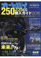 機車250&125cc購買指南 2016年版