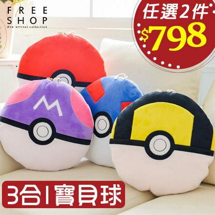 Free Shop 超萌寶可夢多功能三合一寶貝球造型舒適抱枕靠墊空調棉被子【QPPZL8036】