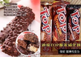 TOP 脆米巧克力威化餅 / 印尼版雷神 【團購美食】【超夯零嘴】