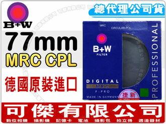 可傑 B+W 77mm MRC 德國多層膜 CPL 偏光鏡 6期0利率 捷新總代理 公司貨