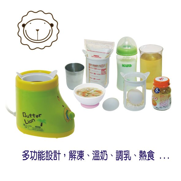 Butter Lion奶油獅 - 溫奶器/母乳加熱器 1