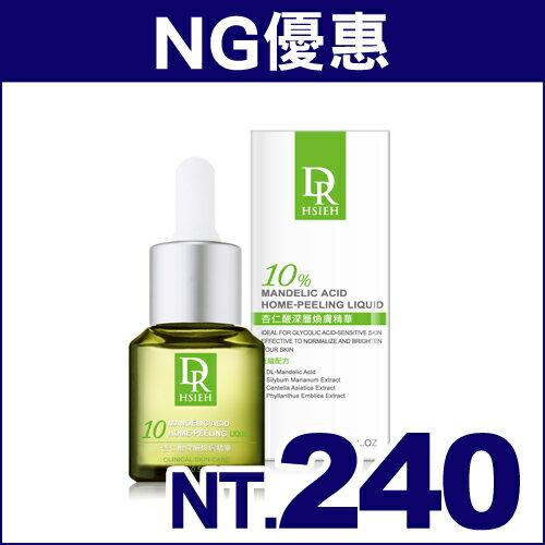 【NG】DR.H  10%杏仁酸深層煥膚精華15ml