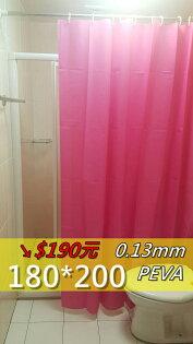 ☆喨晶晶生活工坊☆外貿 素色桃紅 PEVA 防水浴簾˙隔間簾、乾溼分離↘$190元 180*200 附掛勾