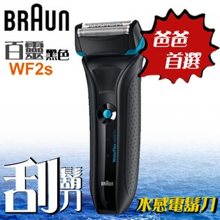 "BRAUN WF2s 德國 百靈 WaterFlex WF2s 乾濕兩用 電動刮鬍刀 水感刮鬍刀 黑色""正經800"""