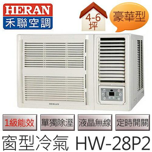 禾聯 HERAN 豪華系列 (適用坪數約4坪、2410kcal) 一級能效 窗型冷氣 HW-28P2 .