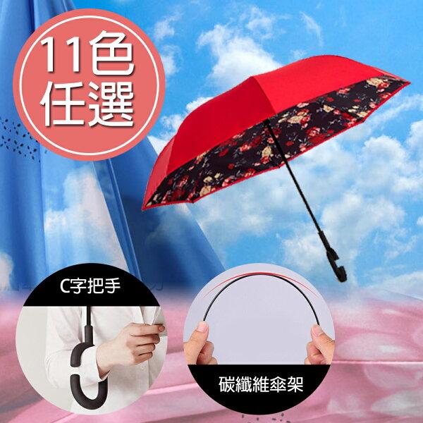 【現貨供應最低價】第三代大圓弧碳纖維雙層反折傘 IF0019