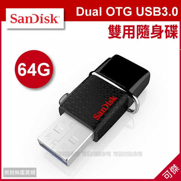 可傑   SanDisk  Dual OTG USB3.0 64G  雙用隨身碟   Android 行動儲存碟  公司貨