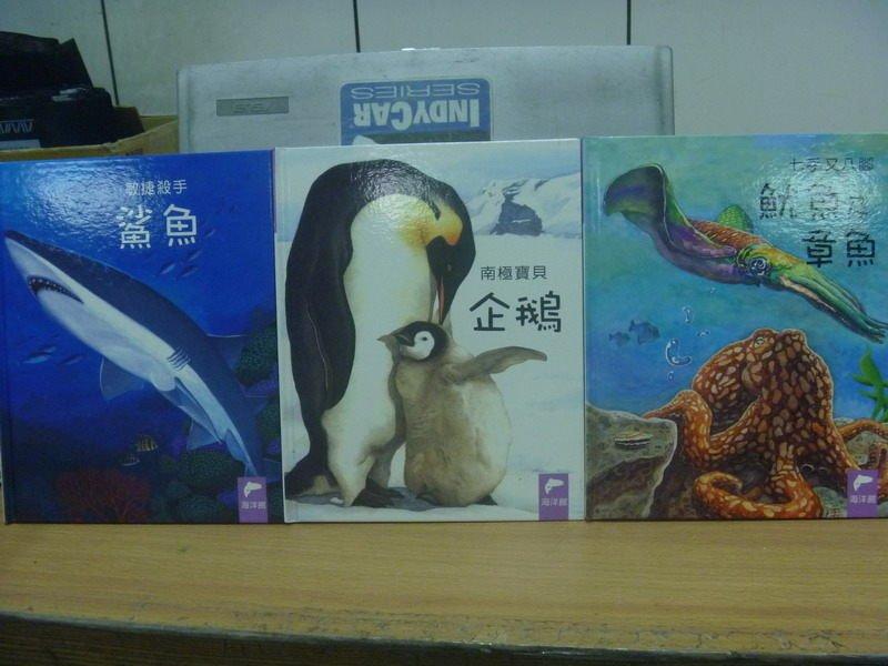~書寶 書T3/少年童書_YJE~敏捷殺手鯊魚_南極寶貝企鵝_七手又八腳魷魚及章魚_3本合