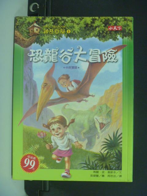 ~書寶 書T1/兒童文學_GGM~神奇樹屋 ^(1^):恐龍谷大冒險_瑪莉‧奧斯本 ~