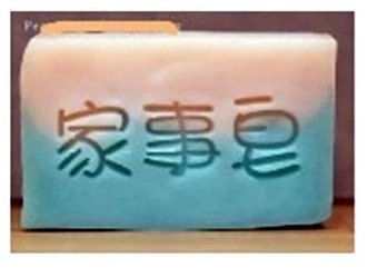 心動小羊^^家事皂手工皂DIY材料 工具 手工皂皂章 皂印 皂章 圖案章