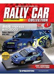 拉力賽車經典收藏誌2016第1期