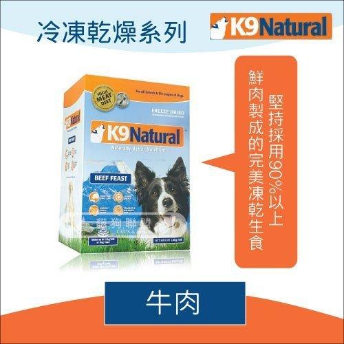 +貓狗樂園+ 紐西蘭K9 Natural【冷凍乾燥生食餐。牛肉。3.6KG】7150元*生肉乾糧不需冷藏 - 限時優惠好康折扣