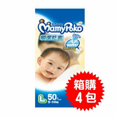 【悅兒樂婦幼用品舘】Mamy Poko 滿意寶寶 瞬潔乾爽紙尿褲 L(50片)x4包