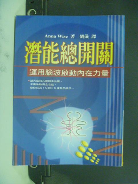 ~書寶 書T1/心理_JIF~潛能總開關~運用腦波啟動內在力量_劉儀 ANNAWIS