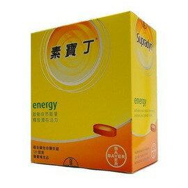 素寶丁綜合維他命膜衣錠 120粒/盒◆德瑞健康家◆